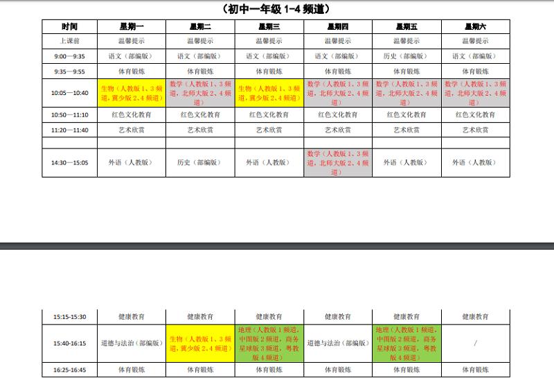 江西省中小学线上教学课程 官方版