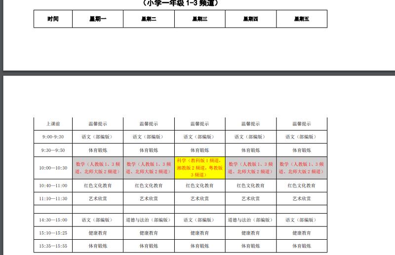 江西省线上教育教学课表
