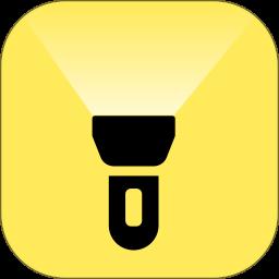 最强手电筒app v5.5.0.10 安卓版