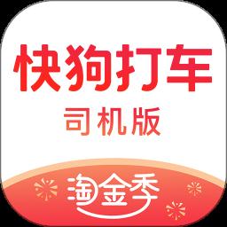快狗打车司机版app v6.17.1 安卓版