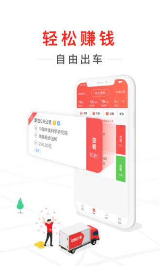 快狗打车司机版app v7.27.0 安卓版