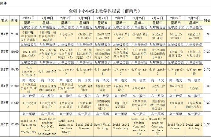 新疆中小学线上教学课程表
