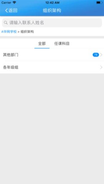 徐州智慧教育手机版