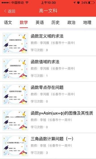 辽阳人人通官方版 v1.0.4 安卓版