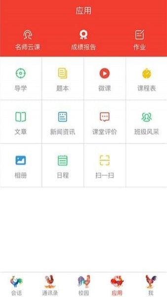 辽阳人人通app