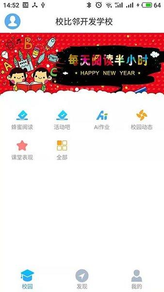 嘉兴智慧教育app