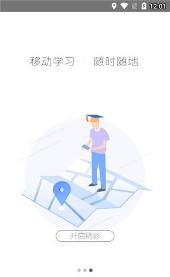 �西教育云app