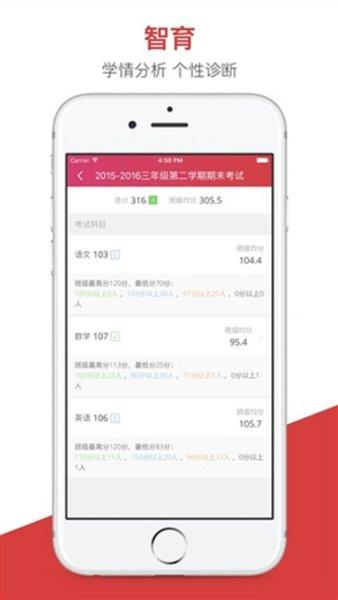 宜宾智慧教育家长端app v2.1.0 龙8国际注册