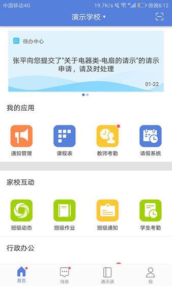 悦讯智慧教育平台 v2.7.1 安卓最新版