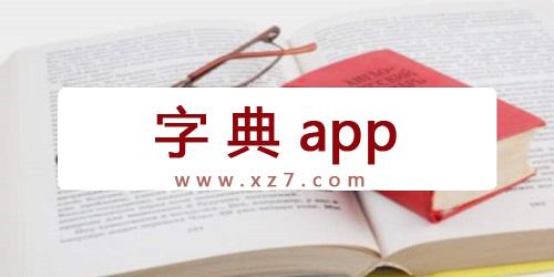 字典app