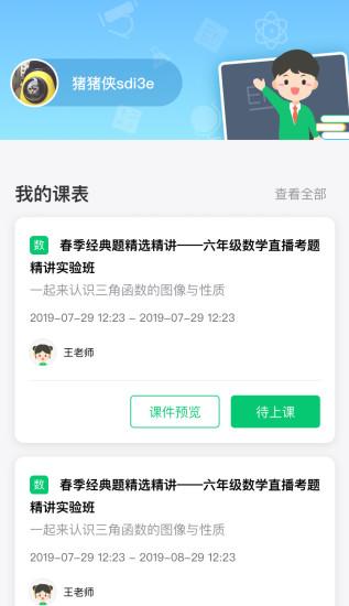 青豆网校app手机版