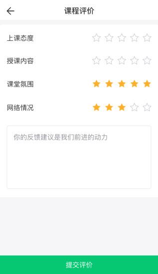 青豆网校app v1.2 安卓版