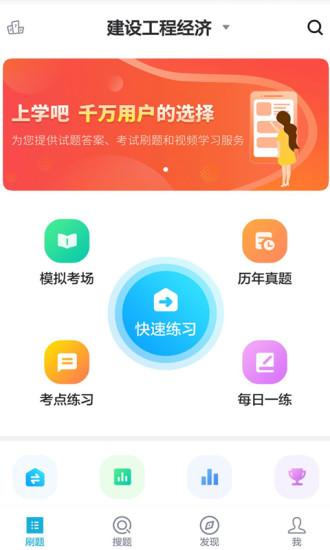 一建app手机版