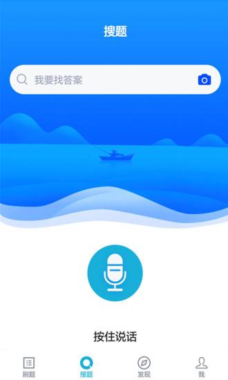 一建app v2.2.0 安卓版