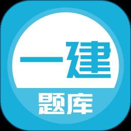 一建app