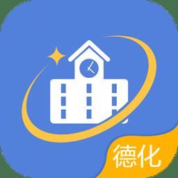 德化智慧教育app v2.7 安卓版
