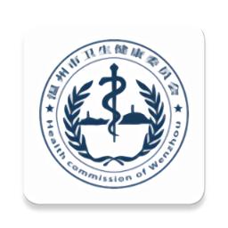 健康温州官方版