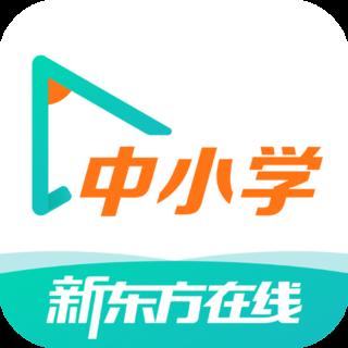 新东方在线中小学免费版 v3.2.4 安卓版