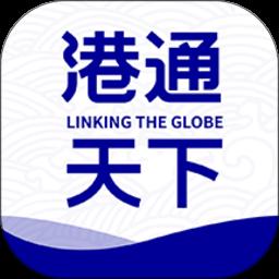 i-Port港通天下app