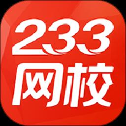 233网校app v3.1.8 安卓版