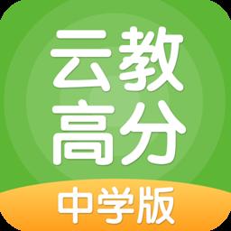 云教高分中学端 v3.0.1.1 安卓版