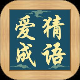 爱猜成语最新版 v3.2.20190223 安卓官方版
