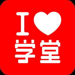 爱学堂学生版app v3.2.1 安卓版