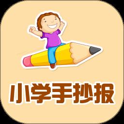 小学手抄报app v3.0 安卓版