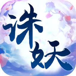 万界诛妖录官方版v1.0 安卓版