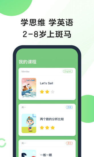 斑马ai课app v4.23.1 安卓版