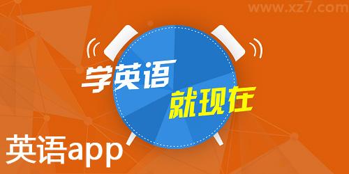 英语app