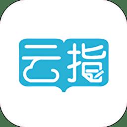 云指课堂手机版 v4.2.1 安卓版