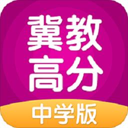 冀教高分中学版 v3.0.1.1 安卓版