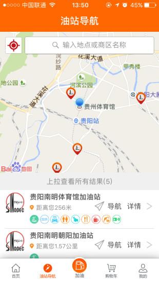 加油贵州手机版 v4.6 安卓版