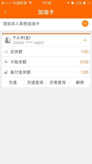 加油贵州手机版 v5.0.7 安卓版