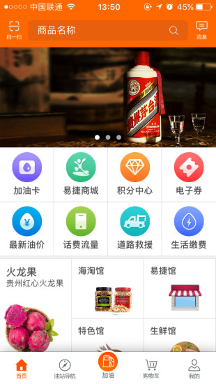 加油贵州app