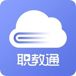 职教通云课堂app v1.9 安卓版