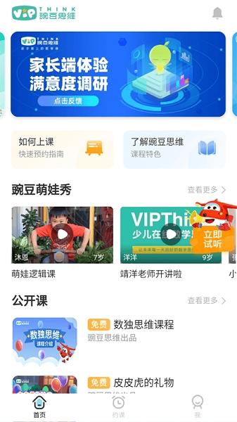 豌豆思维家长app