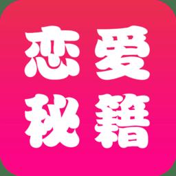 恋爱辅助器app最新版