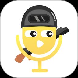 和平吃鸡变声器appv1.3.2 安卓版