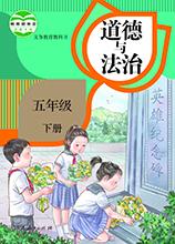 小学道德与法治五年级下册电子课本 电子版