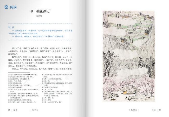 语文八年级下册电子书2020 人教版