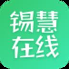 锡慧在线app v1.1.0 安卓版
