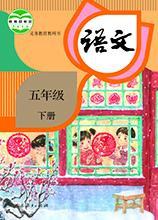 语文五年级下册电子课本