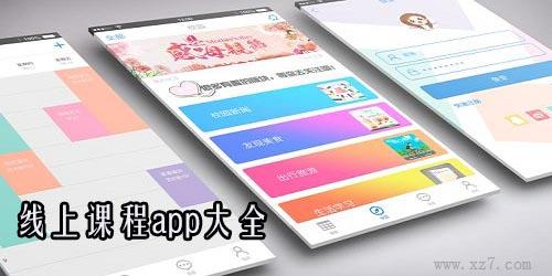 课程app
