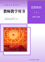 高中政治课本必修三电子版pdf 教师版