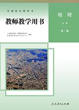 高中地理必修二人教版电子书 教师版