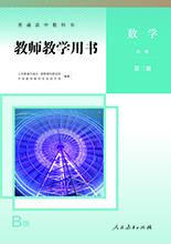 人教b版高中数学必修三电子课本 教师版