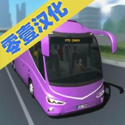 客车模拟器中国地图手机版 v1.0.2 安卓版