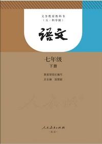 五四制七年级下册语文人教版电子版
